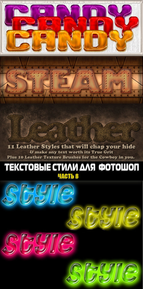 Text styles for Photoshop. Part 8