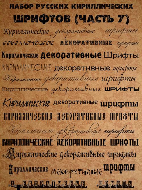 Russian cyrillic fonts part 7
