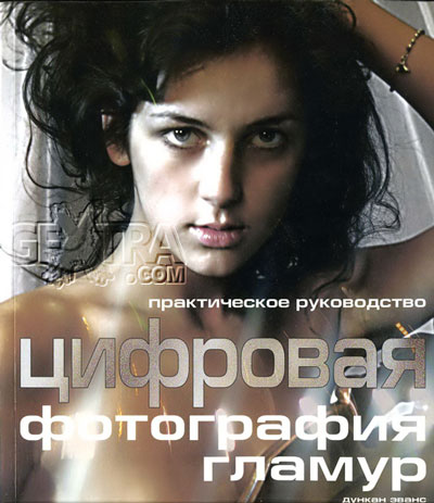 Digital Photography Glamour, Russian