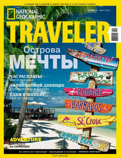National Geographic Traveller February - March 2012 (Russia)