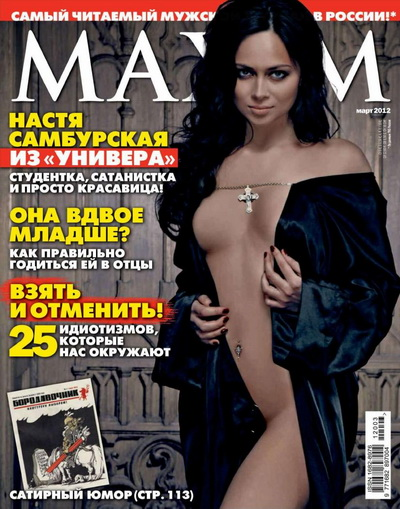 MAXIM Russia - March 2012