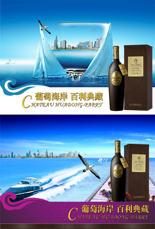 Advertising Source - Elite Wine