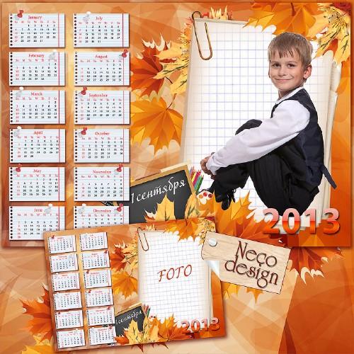 Скачать календарь на 2012 13 учебный год