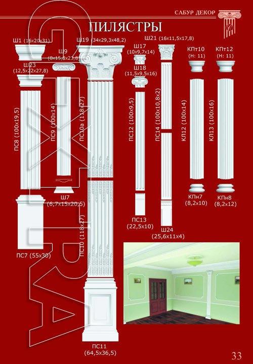 Sabur - 592 Moldings 3D Models Collection