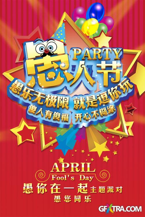 PSD Source - 1 April Fool's Day Party 2013 Vol.12