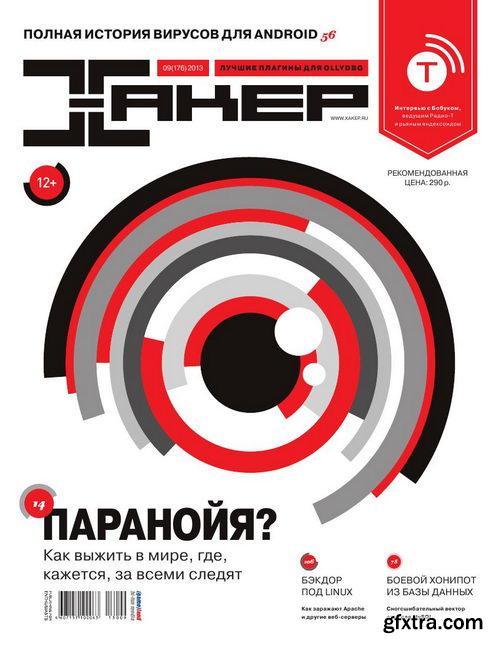 Хакер N9 (сентябрь 2013)