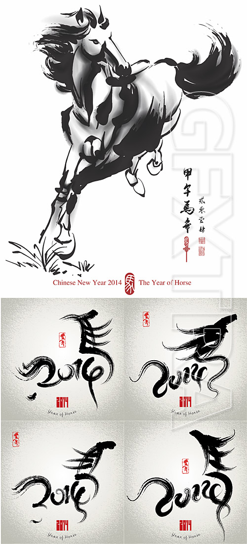 Horse 2014 calligraphy #2