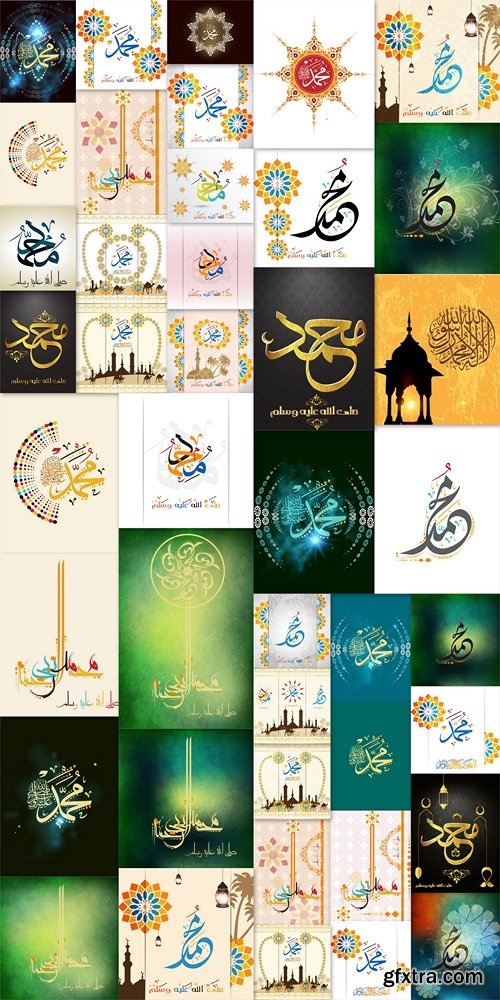 Vector Arabic Calligraphy. Translation name of the prophet Muhammad Peace be upon him