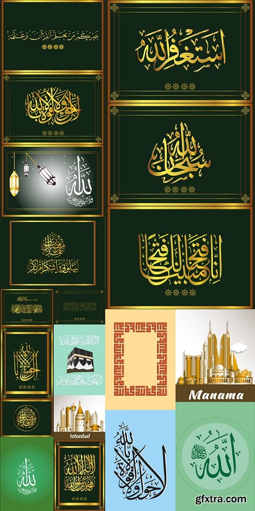 Vector Arabic Calligraphy. Translation -So ask the people of the message if you do not know