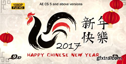 Videohive - Chinese New Year 2017 - 14398993