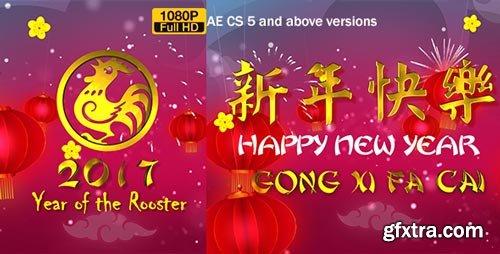 Videohive - Chinese New Year Wish 2017 - 19287872