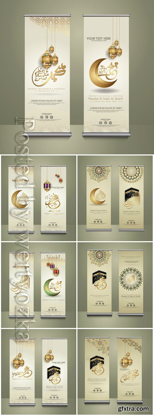 Roll up banner, prophet Muhammad in arabic calligraphy