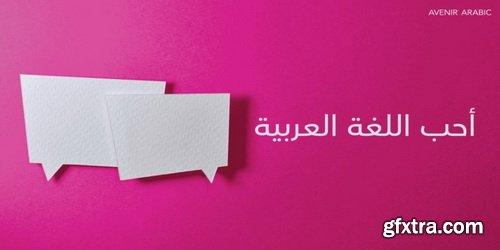 Avenir Arabic Font Family