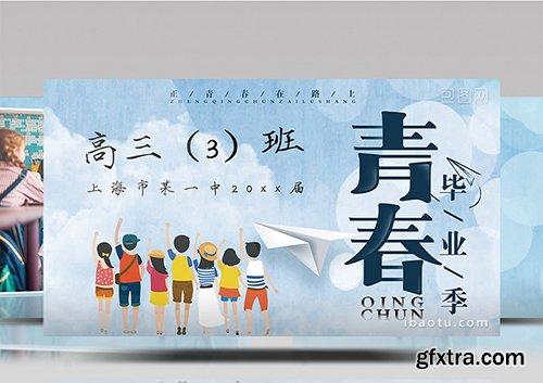 Youth graduation season micro film title Brochure ED template