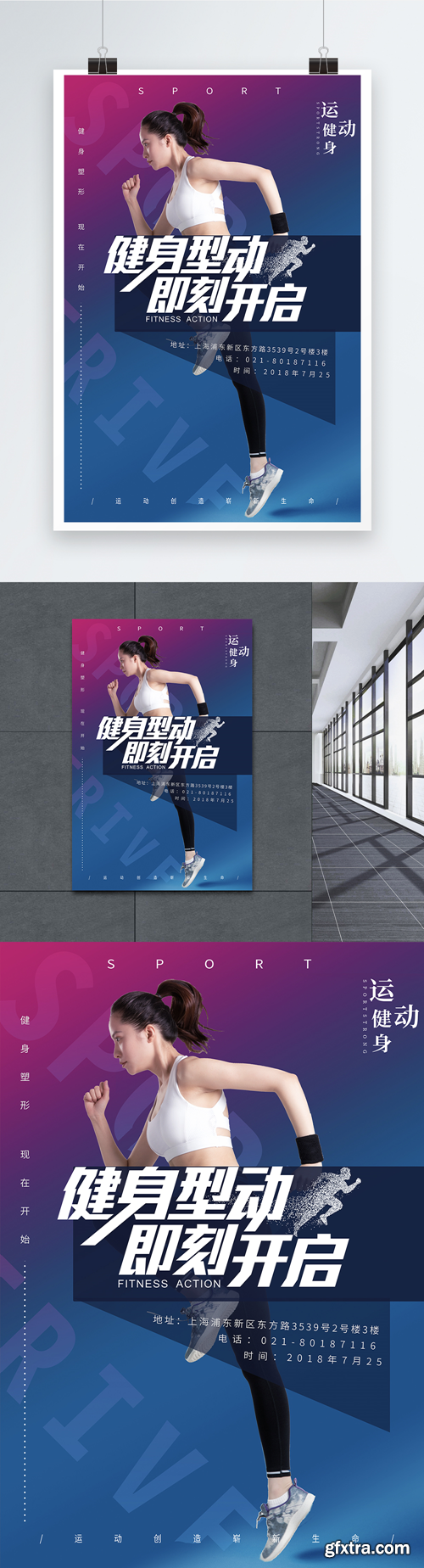 sports fitness poster