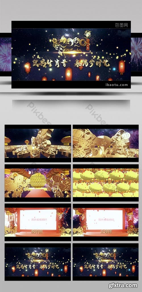 PikBest - 2020 Festive 3D Chinese style Chinese New Year Year of the Mouse AE template - 1617815