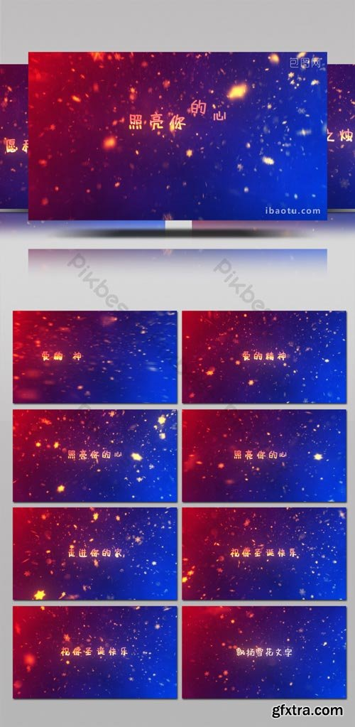 PikBest - Beautiful text title opening animation AE template in snowflakes - 1617943