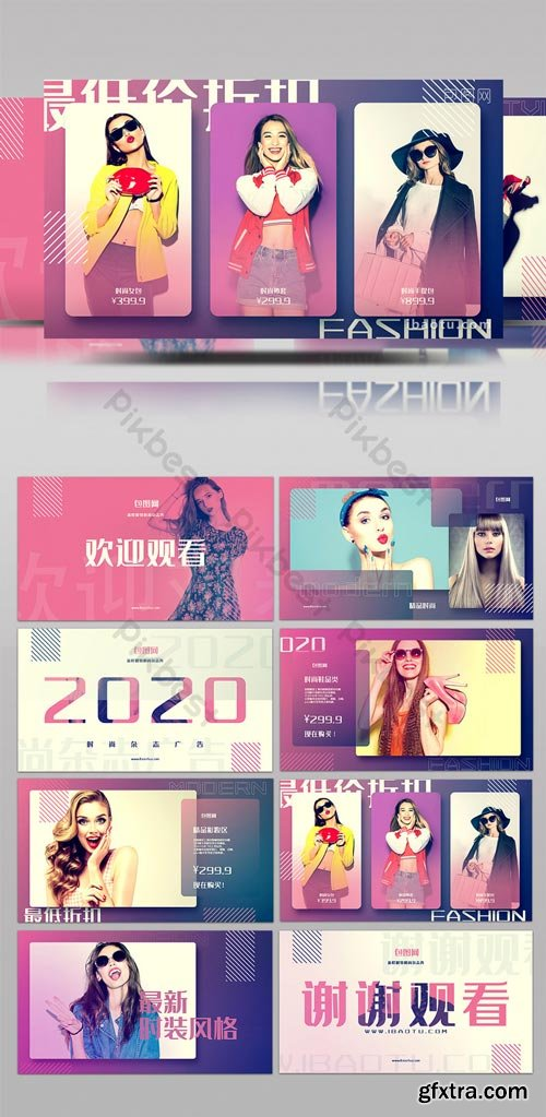 PikBest - Fashion model show showing fashion discount promotion advertisement AE template - 1617945