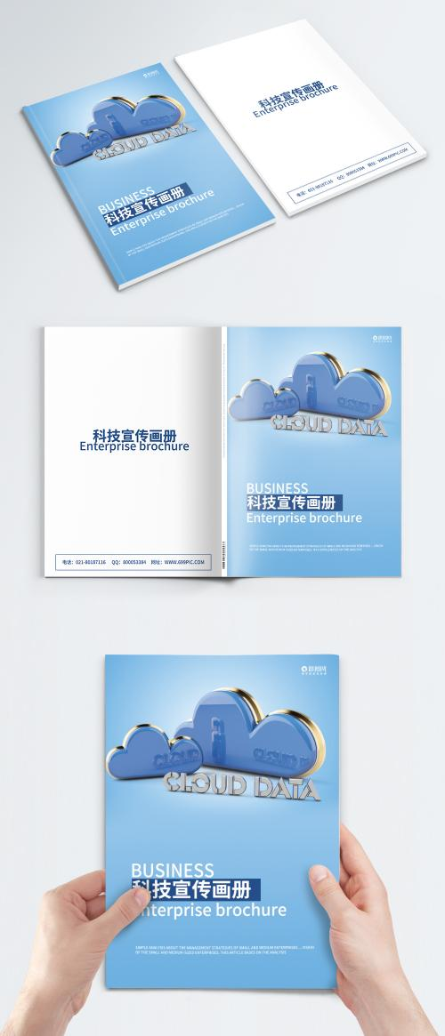 LovePik - big data cloud storage technology brochure cover - 400637177