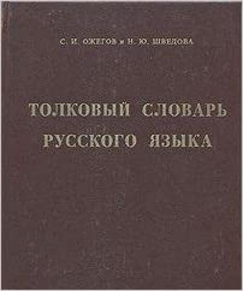 Pravila russkoĭ orfografii i punktuat͡s︡ii ;: Orfograficheskiĭ slovarʹ : 45,000 slov (Russian Edition)