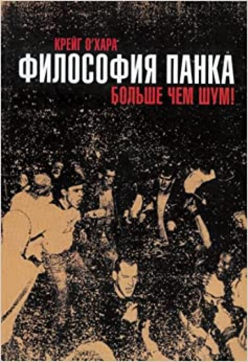 Philosophy of Punk: More Than Noise! (Russian Edition)