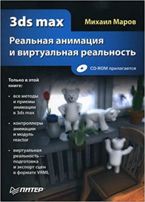3ds max Real naya animatsiya i virtual naya real nost CD ROM