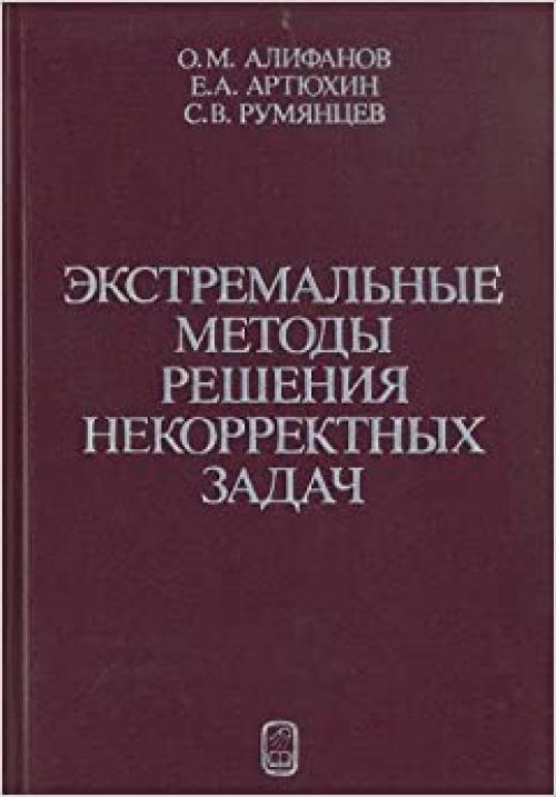 Ėkstremalʹnye metody reshenii͡a︡ nekorrektnykh zadach i ikh prilozhenii͡a︡ k obratnym zadacham teploobmena (Russian Edition)