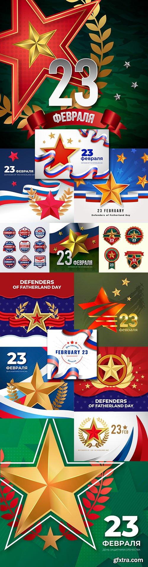 February 23 Defender of Fatherland day illustration flat design 3