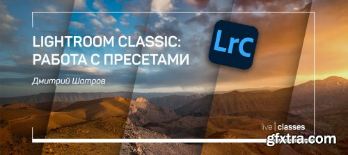 Adobe Lightroom Classic: Working with Presets