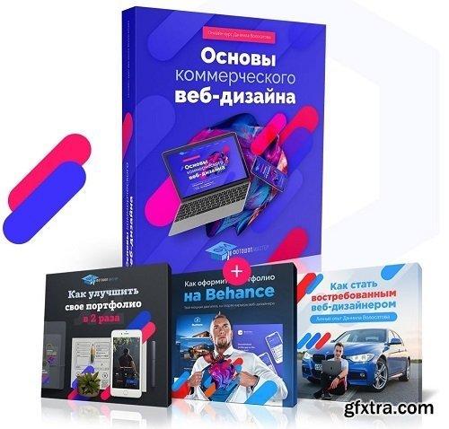 Daniil Volosatov - Fundamentals of Commercial Web Design 3.0