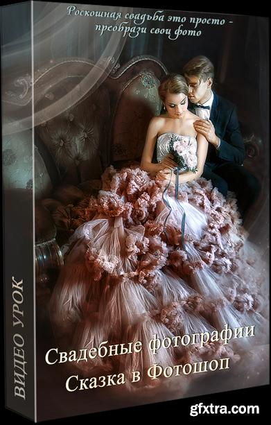 Marina Ulanova - Wedding photo. Fairy tail in photoshop
