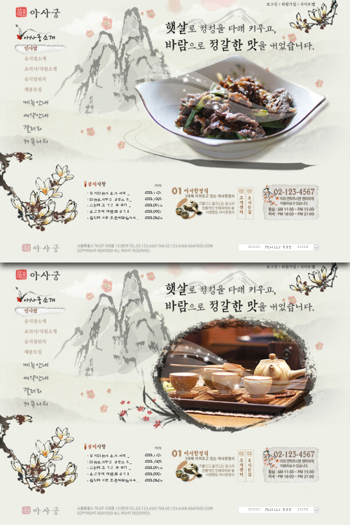 Web Template (PSD) - East Kitchen - 1