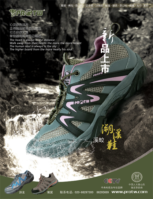 Outdoor sports equipment, hiking shoes advertising material PSD