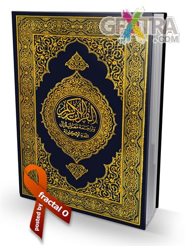 The Holy Quran | English | 29.98MB | HF-ES-RS-DF