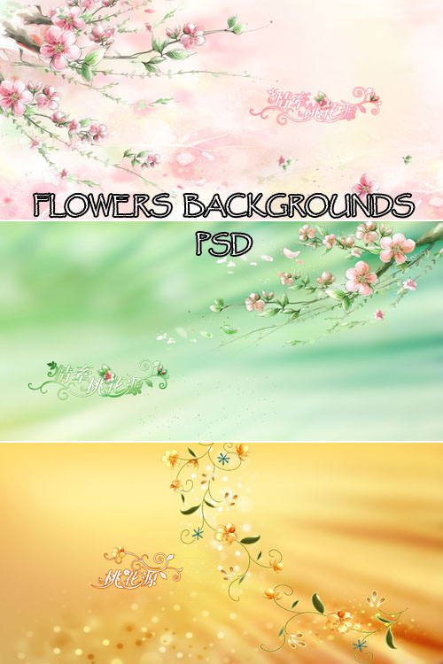 photoshop backgrounds psd. Flowers ackgrounds PSD
