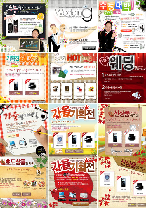 Korean Web Banners PSD Templates