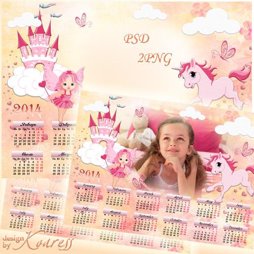 Детский календарь с фоторамкой для девочек на 2014 год - Моя маленькая мечтательница PSD, многослойный...