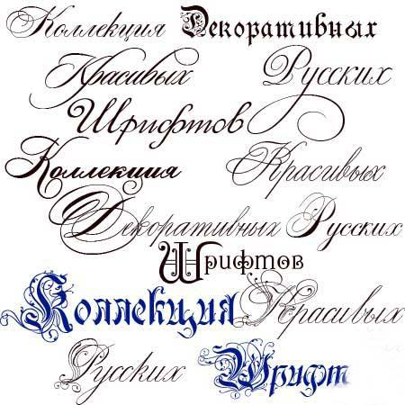 Russian fonts collection 270 ttf 24 1 рњb