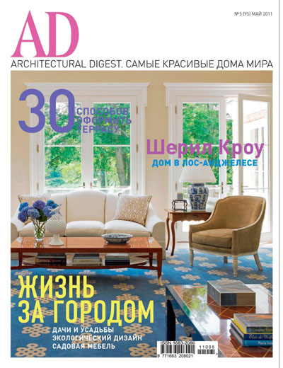 AD / Architectural Digest No.5 Russia – May 2011