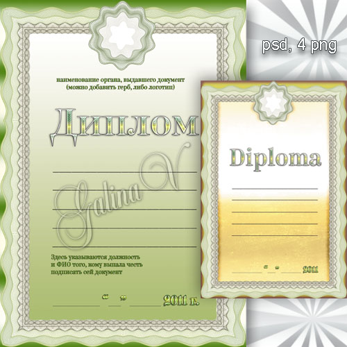 Diploma for rewardings adults and children at schools, organizations