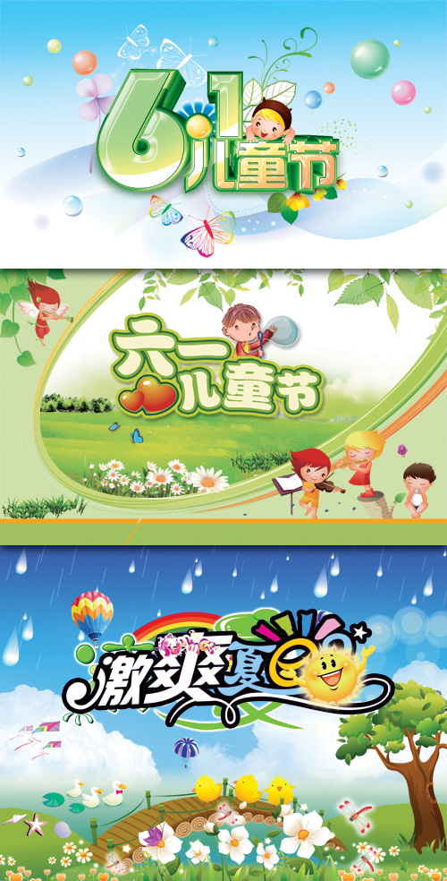 Children's Summer Backgrounds - psd » Vector, Photoshop ...